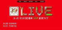 スーパーマリオ30周年記念ライブ、任天堂から近藤浩治氏&手塚卓志氏が出演決定