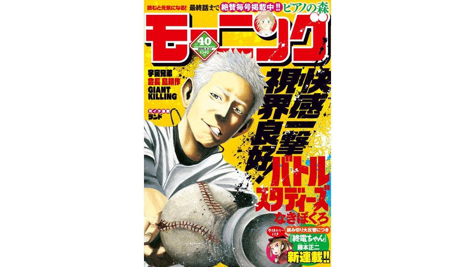 週刊モーニング 2015年47号