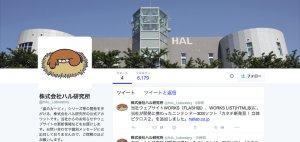 Twitter_HAL_Laboratory