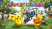 3DS『ポケモンピクロス』は12月2日に配信開始、課金上限付きの基本プレイ無料ソフト