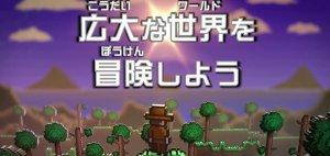 テラリア for 3DS