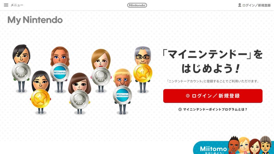 My Nintendo(マイニンテンドー)