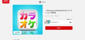 My Nintendo - Wii カラオケ U 1時間券