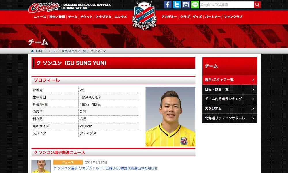 ク ソンユン選手 リオデジャネイロ五輪U-23韓国代表選出のお知らせ