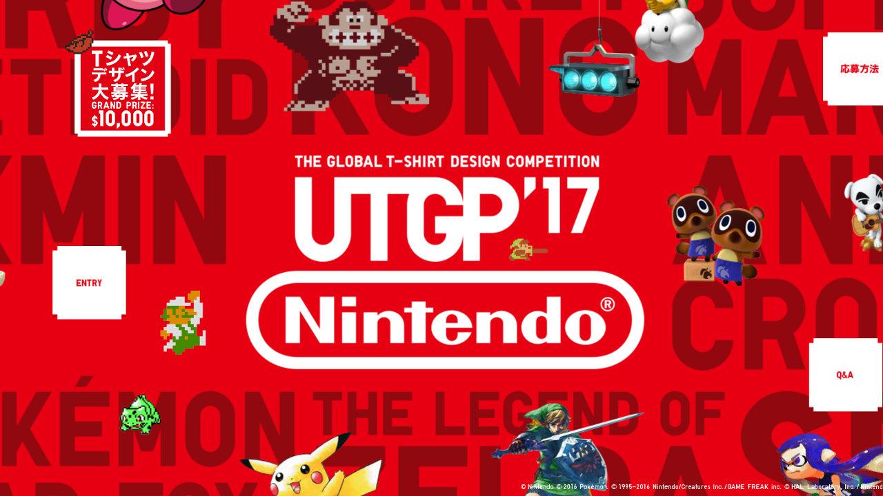 UTGP2017_Nintendo