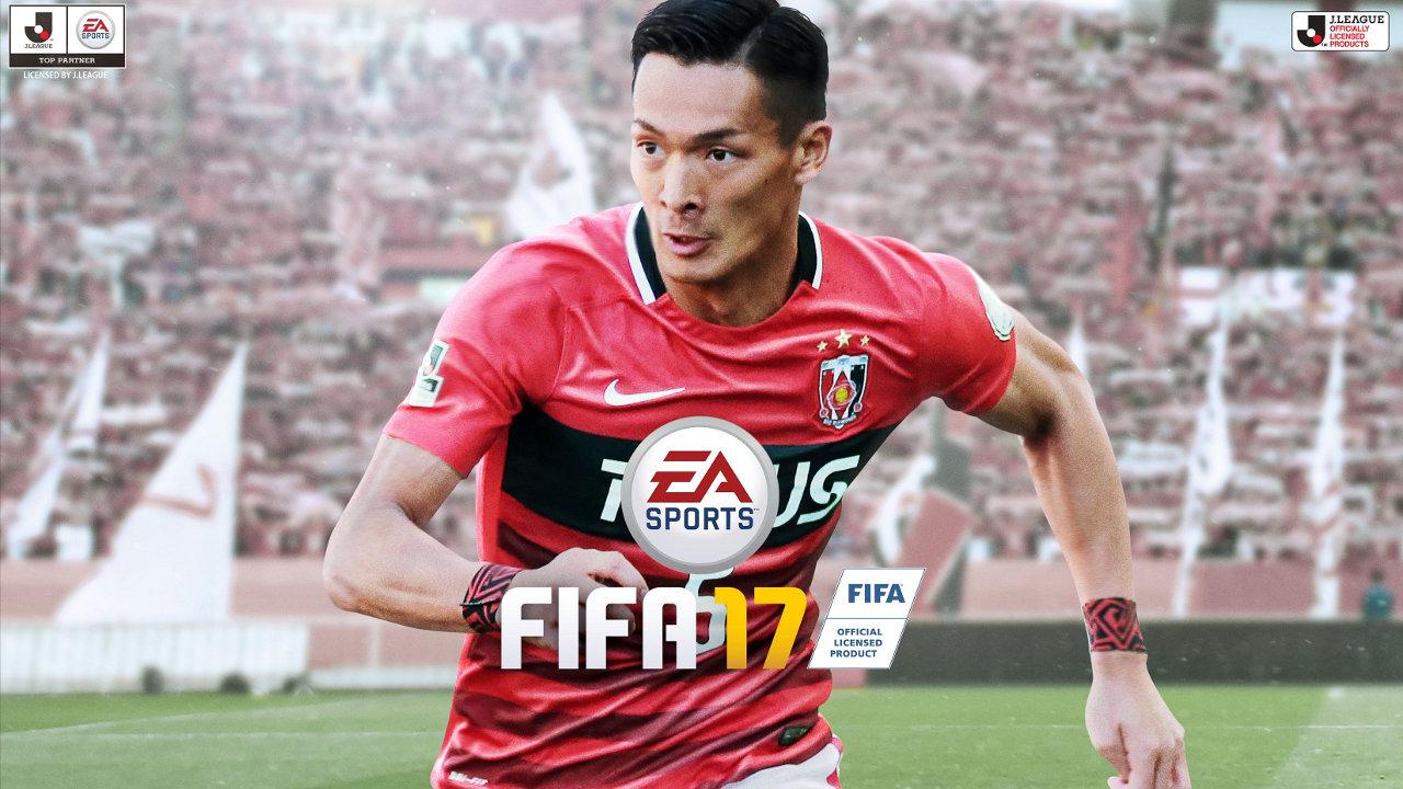 FIFA 17 日本版 初回特典 - 特製スリーブ 槙野智章