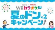 任天堂、WiiU『Wii カラオケ U』で「夏のドン×2キャンペーン」。無料開放やお得なチケット販売