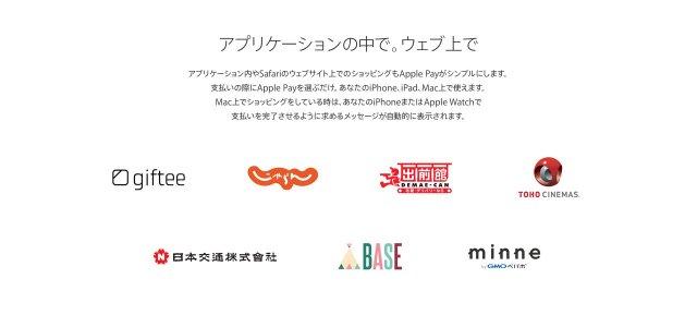 applepay_online