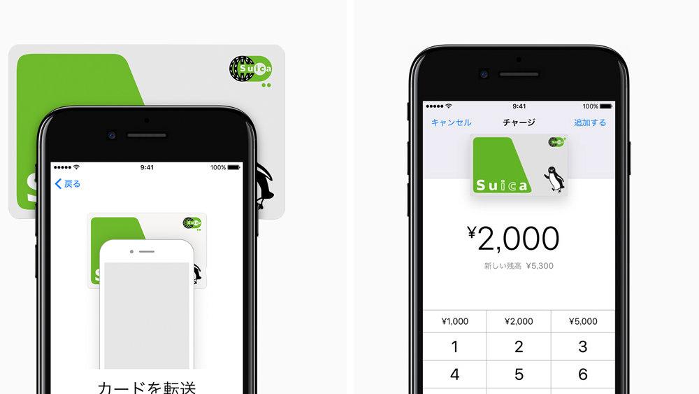 Apple Pay - Suica