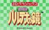 [3DS]『3Dクラシックス 光神話 パルテナの鏡』が配信開始