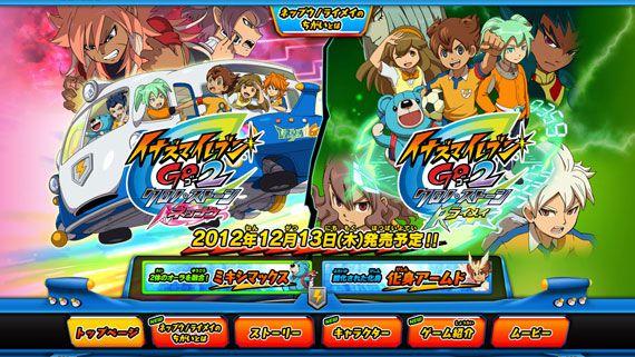 3DS イナズマイレブンGO2 クロノ・ストーン ネップウ/ライメイ