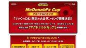 8月31日キックオフ。任天堂、3DS『ポケットサッカーリーグ カルチョビット』マクドナルドカップ開催概要を発表