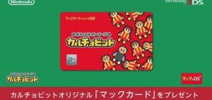 3DS calciobit McDonalds Cup 景品