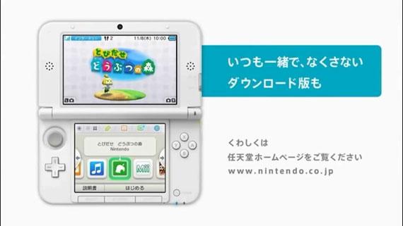 3DS とびだせ どうぶつの森 ダウンロード版