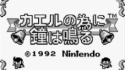 ゲームボーイ名作タイトルの1つ、『カエルの為に鐘は鳴る』が3DS VCに登場!! 9月5日配信開始