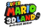 SUPER MARIO 3D LAND スーパーマリオ 3Dランド ロゴ