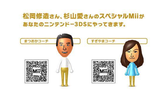 3DS マリオテニスオープン スペシャルMii(松岡修造さん・杉山愛さん)
