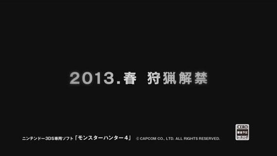 3DS モンスターハンター3G夏の新CM+モンスターハンター4告知