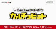 [3DS]『カルチョビット』発売日は7月12日!正式タイトルも『ポケットサッカーリーグ カルチョビット』に決定