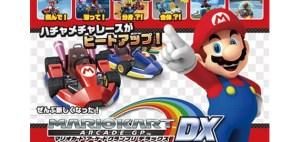 マリオカート アーケードグランプリDX