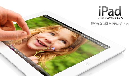 iPad Retna