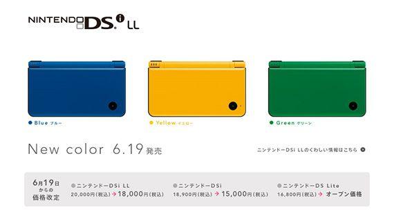 [NDS] 任天堂、6月19日からニンテンドーDSシリーズを値下げ & DSi LLには新色。3DSは意外と早い?