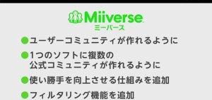 Miiverse 機能拡張予定