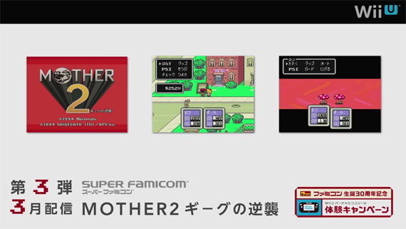Virtual Console - Mother 2