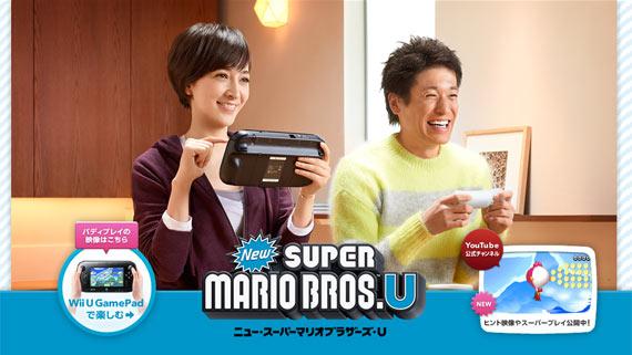 New スーパーマリオブラザーズ U TVCM