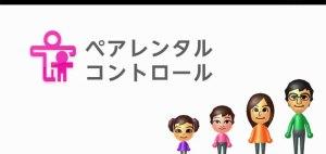 WiiU_ParentalControls_nd