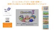 Wii U VC、5月8日配信開始ソフトは『カービィ』シリーズ3タイトル