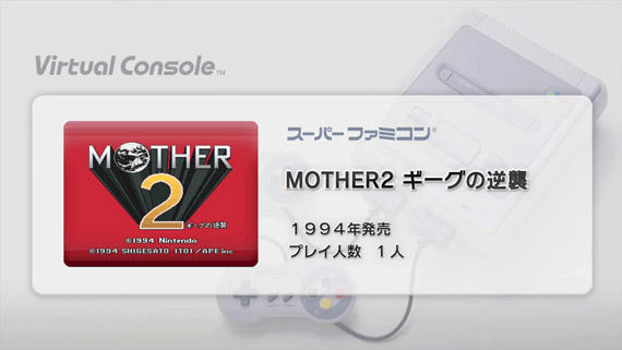 Wii U VC MOTHER2 ギーグの逆襲