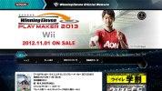 3DS/PSP/Wii版『ウイイレ2013』(ウイニングイレブン2013)公式サイトがオープン