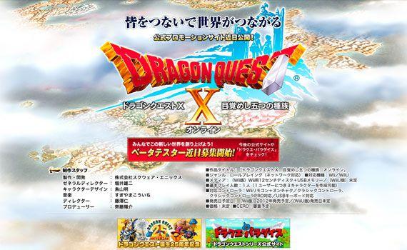 Wii ドラゴンクエスト10 目覚めし五つの種族 オンライン ティザーサイト