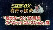 [3DS]『すれちがいMii広場』に、ゲームセンターCX「有野課長」のスペシャルMiiが来訪!