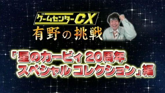 ゲームセンターCX 有野の挑戦