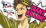本当にいい監督は、ゲームを面白くしてくれる! 『GIANT KILLING 第01巻』 ツジトモ(著)/綱本将也(原著)  [漫画][感想][名言]