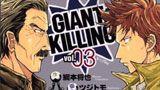 前だけ向いてろ 『GIANT KILLING 第03巻』 ツジトモ(著)/綱本将也(原著) [漫画][感想][名言]