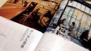 今年もこの季節がやってきた!! 2012年版、雑誌『Hanako』の吉祥寺特集号、今年はエリアごとに紹介