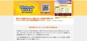 任天堂モバイル サイト終了のお知らせ