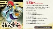 クラブニンテンドー2012年度ランク特典の3DS用DSiウェア『任天童子』、配信開始は4月3日13時