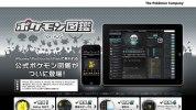 ポケモンがiOSデバイスへ進出。『ポケモン図鑑 for iOS』が配信開始