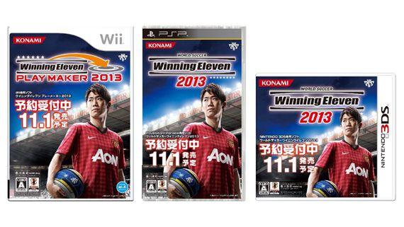 ウイニングイレブン2013 PSP/3DS/Wii