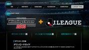 PS3『ウイイレ2013』用DLC「J.LEAGUE パック」のディティール