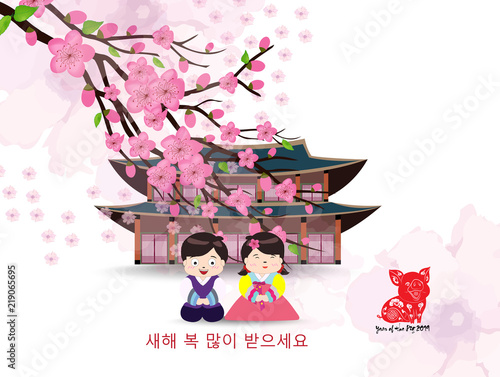 Cherry blossom background Korea new year Korean characters mean