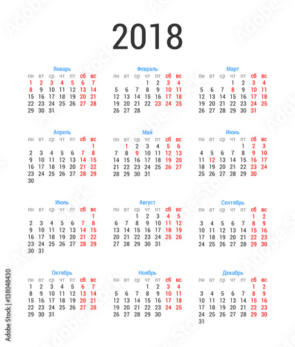 Russian 2018 calendar template in Russian language with Russian