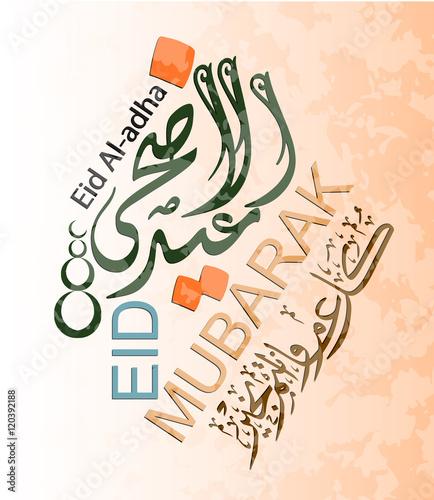 Islamic vector design Eid Mubarak greeting card template with arabic