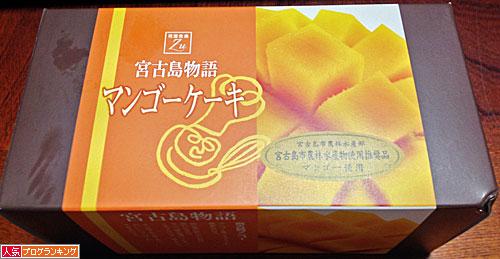 マンゴー風味宮古島物語パウンドケーキ