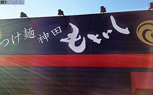 神田もといし 岩槻店 特製つけ麺スペシャル並