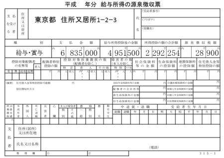 income_tax_document_org